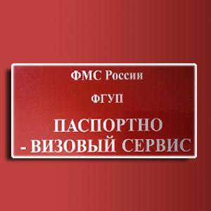 Паспортно-визовые службы Юсьвы